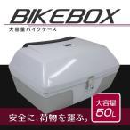 バイクボックス トップケース リアボックス 容量50L 白 背もたれ 大容量 トップケース バイクボックス DMY-C-WH