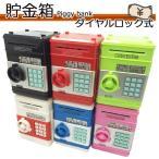 貯金箱 お札 硬貨 ダイヤルロック式 ATM型 金庫 金庫1030
