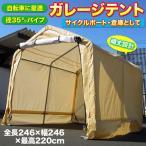 ガレージテント 大型 自転車置場 DIY サイクルハウス 3台用 パイプ 倉庫 農機具 テント103-0808