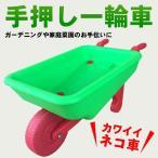 手押し一輪車 一輪車 ネコ車 ガーデニング 砂遊び おもちゃ 子供 台車DRC-R/G