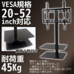 ショッピング液晶テレビ 液晶テレビ金具 20-52型 VESA規格対応 AV機器を壁掛け収納 テレビ金具 236F-2