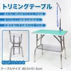 トリミングテーブル 折りたたみ カゴ アーム付き テーブル103-GZT ペットショップ トリマー サロン 犬 猫