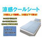 クールシート 冷却マット ジェルパッド 30×40cm ひんやり ジェルマット クールジェルマット 【冷却パット】