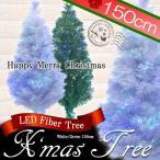 ショッピングクリスマスツリー クリスマスツリー LEDファイバーツリー 150cm イルミネーション搭載 白 緑 ホワイト グリーン white green
