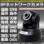 監視カメラ 防犯カメラ IPネットワークカメラ 防犯 監視 スマホで遠隔操作 IPカメラN5402JV