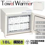 タオルウォーマー 18L ホットキャビネット 2段棚皿式 エステ 飲食店 美容室 介護 TH-18