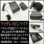 ワイヤレスインカムマイク ワイヤレスピンマイク 業務用 ヘッドセットマイク WM-101 講演会