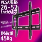 ショッピング液晶テレビ 液晶テレビ 壁掛金具 VESA規格対応 26-52型 テレビ金具 110B黒
