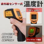 赤外線温度計 放射式 測定器 32〜330℃ 温度計AR320