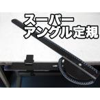 スーパーアングル定規55cm 丸ノコ ジグソーガイド ソウガイド 定規550