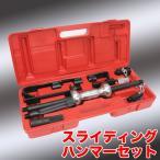 スライディングハンマーセット 鈑金工具 13pc 10LBS対応 プーラーKT1186