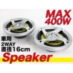 車載スピーカー 車載用 2wayスピーカー MAX400W 16cm 2個 車載スピーカー1615