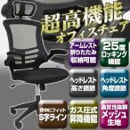 オフィスチェア ロッキング 椅子 パソコンチェア チェアX-5H