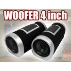 サブウーハー 4インチ 2個セット ボックススピーカー スピーカー ウーファーセット ウーハー 4008 ボックススピーカー