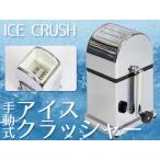 アイスクラッシャー 水割り ジュース 大活躍 氷クラッシャー カクテル モヒート 氷 削り器 GRS-J