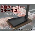 ステーキ皿 桑型 和風 鉄板 木台 敷板 ハンドル ステーキ皿+棒TBCTP