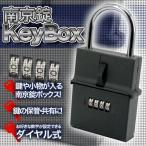 キーボックス ボックス付き 南京錠 スペアキーボックス ダイヤル式施錠 TS031