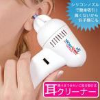 耳クリーナー シリコンノズルで吸引 耳すっきりクリーナー EDQQQ白
