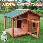 犬小屋 ペットハウス 木製 犬舎 サークル付き 98×78×72cm 犬小屋DHDX007