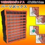 パーツボックス ツールボックス 工具箱 整理棚 60ボックス 工具 ネジ 工具箱PB003