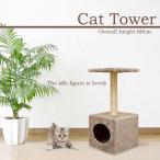 キャットタワー 高さ60cm 爪とぎ ネコ 猫タワー ペット 据え置き 組み立て 猫 ねこ ペット ペット用品 ペットグッズ BCT0018-B