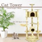 キャットタワー 高さ198cm 爪とぎ ネコ 猫タワー ペット 据え置き 組み立て 猫 ねこ ペット ペット用品 ペットグッズ BCT8055-B