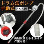 オイルポンプ 手動式 アルミ製ドラム缶ポンプ 給油ポンプ オイル用品 ポンプGM-112