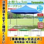 タープテント 3×3m 簡単組立 ワンタッチ 車 頑丈フレーム 3x3m 3mx3m 防水 少年野球 サッカー 屋台 イベント タープテントS-3X3