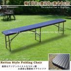 アウトドアチェア 折り畳み式 長椅子 ラタン調 ガーデンベンチ ガーデンファニチャー ガーデンチェア 180cm 人工ラタン 軽量 折りたたみ 籐チェアTZD183