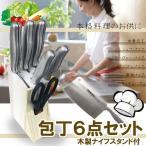 包丁6点set 中華包丁込み ステンレス製 木製スタンド付 ナイフセット 中華料理に CD-8PC