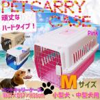 ペットキャリーケース Mサイズ 小型犬 中型犬用 ハードタイプ 57×37×35cm ペットキャリー キャリーケース おでかけ用品 外出用 1002