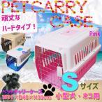 ペットキャリーケース Sサイズ 小型犬 ハードタイプ 48×31×30cm ペットキャリー キャリーケース おでかけ用品 外出用 ケージ ゲージ 1001