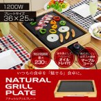 ホットプレート テーブルグリル グリルプレート マーブルコーティング オイルトレイ付 おしゃれ 焼肉 焼きそば お好み焼き プレートHY-6307