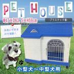 犬小屋 ペットハウス 小型犬 中型犬用 ドッグハウス キャスター付き 屋外屋内OK 085