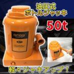 だるまジャッキ 油圧式 50トン ボトルジャッキ ダルマジャッキ タイヤ ホイール マフラー 交換 工具 フレーム 板金 ジャッキ50TON-OR
