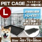 ペットケージ L 折りたたみ 小 中型犬用 ペットゲージ キャットケージ 犬小屋 ネコ ねこ 猫小屋 ケージ8003