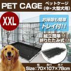 ペットケージ XXL 折りたたみ 大型犬用 ペットゲージ 犬小屋 ネコ ねこ 猫小屋 ケージ8005