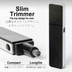 ノーズトリマー エチケットカッター Slim Trimmer 軽量 薄型 鼻毛カッター はなげ 鼻 ハナゲ ムダ毛 むだ毛 トリマーCNT299