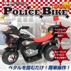 電動乗用バイク 充電式 ポリスバイク 乗用玩具 子供用 三輪車 キッズバイク クリスマスプレゼントに最適 バイクLQ-998