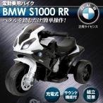 電動乗用バイク BMW S1000 RR 電動バイク 充電式 乗用玩具 アメリカンバイク 子供用 三輪車 キッズバイク バイクJT5188