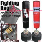 サンドバック サンドバッグ 吸盤付き 格闘技 ボクシング キックボクシング スパーリング パンチングサンドバッグ トレーニング器具 QJZ