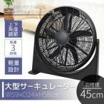 サーキュレーター 大型 扇風機 送風機 大型 羽根径45cm 大型ファン BOX扇 循環用 工業扇 熱中症対策 扇風機CRBF-20B
