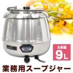 スープジャー 9L 業務用 スープケトル スープウォーマー デジタル表示 保温ジャー ポット ビュッフェ バイキング 湯煎式 保温ジャSB6000SL