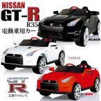 電動乗用カー NISSAN GT-R 正規ライセンス 乗用ラジコ