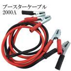 ブースターケーブル 大容量 2000A 12/24V 2m 自動車 収納ケース付き ジャンプスターター ケーブル ジャンプコード2000AMP-NEW