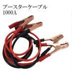 ブースターケーブル 1000A 小型車 12V/24V対応 1.8m 収納袋付 ジャンプスターター 収納ケース付きケーブル ジャンプコード1000AMP-NEW