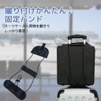 キャリーバンド スーツケース 予備バッグ 固定バンド 固定ベルト ビジネス 出張 旅行 鞄ゴムNY-25