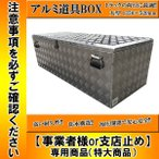 アルミ工具箱 アルミチェッカー製 アルミ ロック付 物置 工具箱 道具箱 縞板風 1350×520mm