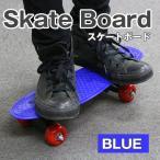 スケボー スケートボード ミニ 初心者 入門用 42cm×12.5cm スケボー1705