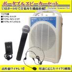 ワイヤレスマイクセット 拡声器 3人同時使用可能 USB/録音 MP3 アンプ内臓 インカム ピンマイク セット 拡声器 会議